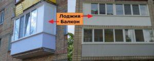Отличие балкона и лоджии на фотопримере