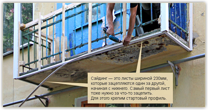Остекление балкона своими руками пошаговая инструкция.