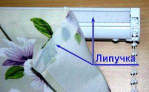 Липкая лента для крепления римских штор из лёгкой ткани