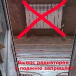 Вынос батареи на балкон и лоджию запрещен.