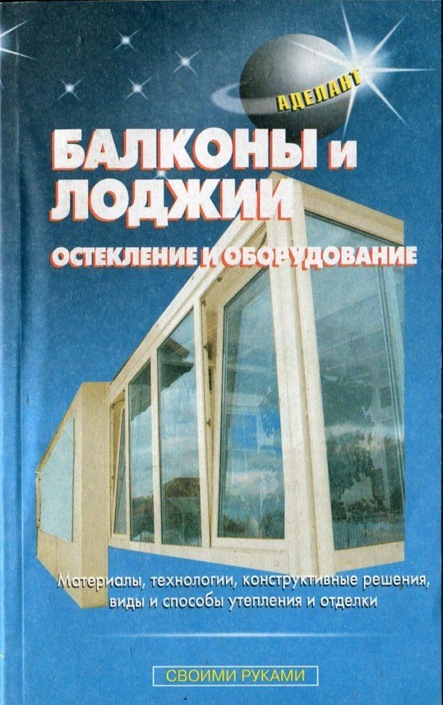 Книга Балконы и лоджии Остекление и оборудование