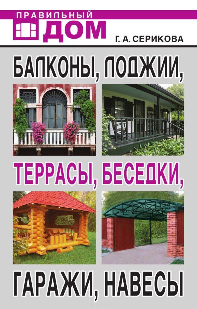 Книга Балконы лоджии террасы беседки гаражи навесы