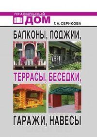 книга Балконы, лоджии, террасы, беседки, гаражи, навесы