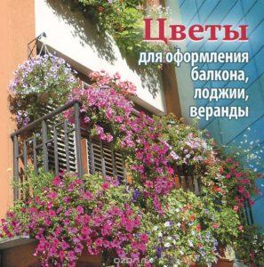 Книга Цветы для оформления балкона, лоджии, веранды