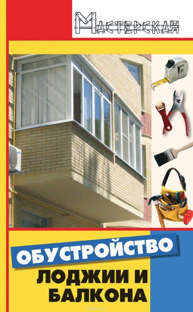 Книга обустройство лоджии и балкона