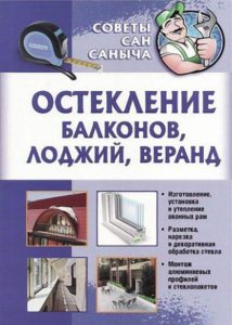 Книга остекление балконов, лоджий и веранд