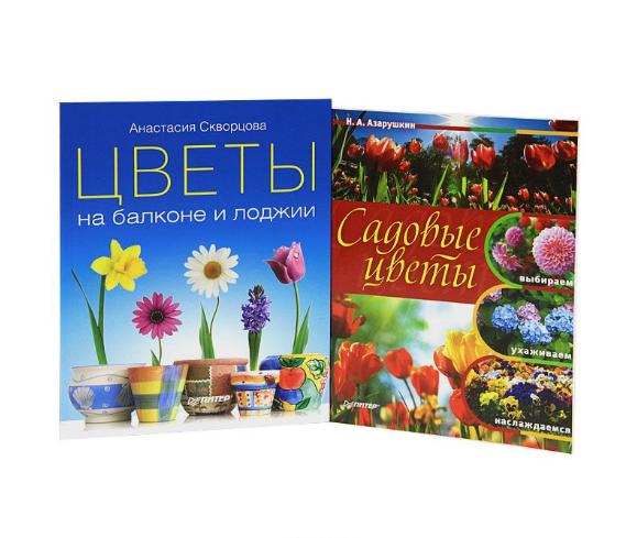 Цветы на балконе и лоджии Садовые цветы Выбираем ухаживаем наслаждаемся комплект из 2 книг