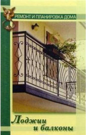 Лоджии и балконы