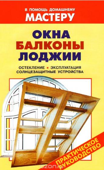 Окна Балконы Лоджии Справочник