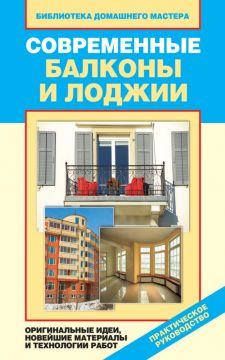 Современные балконы и лоджии Оригинальные идеи новейшие материалы и технологии работ