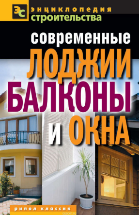Современные лоджии балконы и окна
