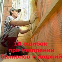 Ошибки при утеплении балконов и лоджий